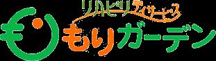 確認画面|大阪府大東市と徳島県徳島市にある『リハビリデイサービスもりガーデン』は、ふくらはぎマッサージに力を入れているデイサービスです。